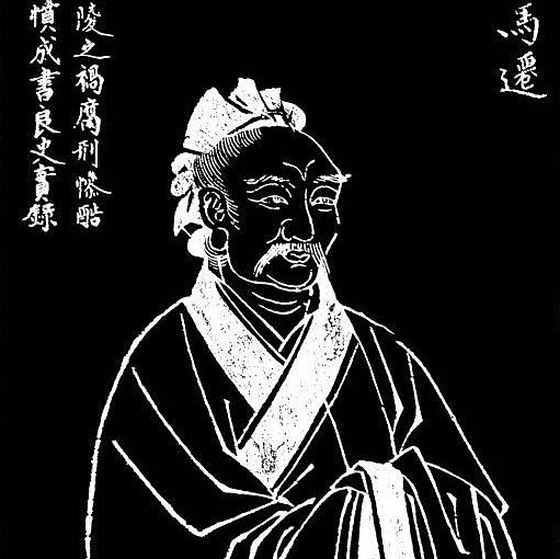 Speaking Truth To Power – Lessons From China's Grand Historian
